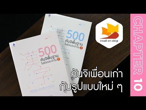 readership | chapter 10 | ซีรีส์ 500 คันจิพื้นฐานในชีวิตประจำวัน