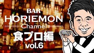 【新企画】BARホリエモンチャンネル〜食プロ編vol.6〜