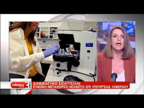 Νέα στοιχεία για την υπόθεση Novartis | 10/04/19 | ΕΡΤ