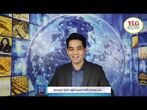 YLG Gold Night Report ประจำวันที่ 16-01-2562
