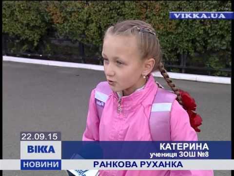 Черкаські школярі перед уроками розминаються на руханці