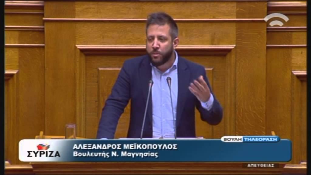 Προγραμματικές Δηλώσεις: Ομιλία Α. Μεϊκόπουλου (ΣΥΡΙΖΑ) (06/10/2015)