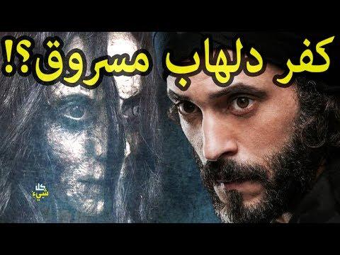 العرب اليوم - شاهد: فيديو يكشف حقيقة مسلسل