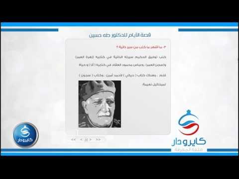 لغة عربية - قصة|  مقدمة قصة الأيام للدكتور طه حسين 1