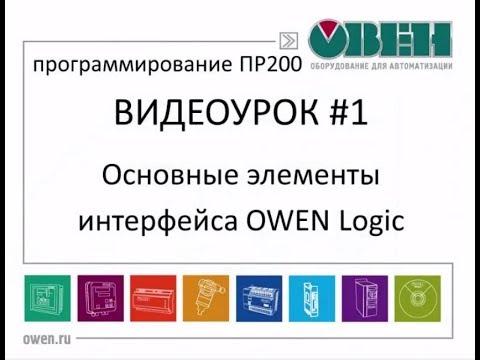 Видеоурок 1. Первые шаги в OwenLogic и основные элементы интерфейса.