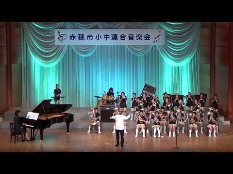 赤穂小学校金管バンドクラブ「JAZZY KIDS 童謡・愛唱歌メドレー」