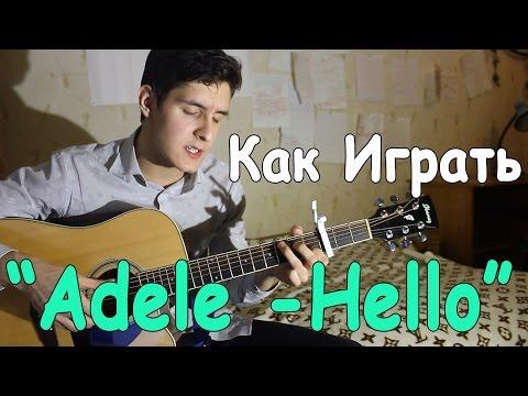 """Как Играть на Гитаре """"Adele - Hello"""" (Разбор Песни)/ Adele Hello Видеоурок/ Адель Хелло"""