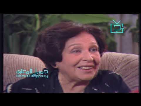 أمينة رزق رفضت الزواج من رجل ظل يحبها 14 عاما