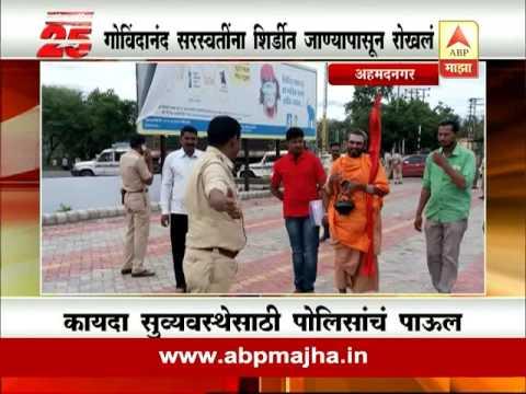 Video Shirdi : Swami Govindanand Saraswati stopped to go to Shirdi download in MP3, 3GP, MP4, WEBM, AVI, FLV January 2017