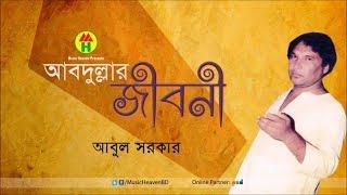 Download Lagu Abul Sarkar - Abdullar Jiboni (আবদুল্লার জীবনী) Mp3