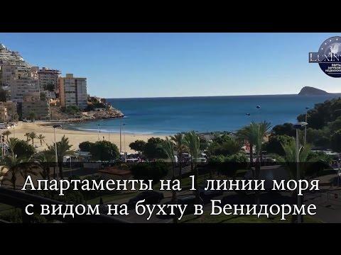 Купить апартаменты на первой линии моря с видом на море. Недвижимость в Испании