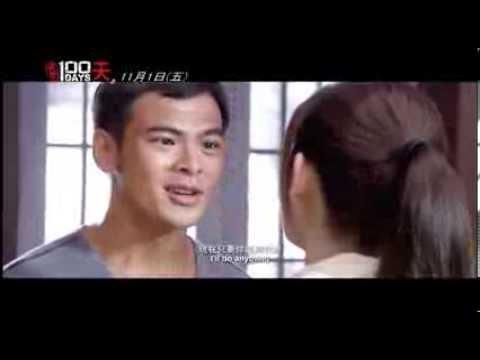 《真愛100天》 預告 2013/11/01上映