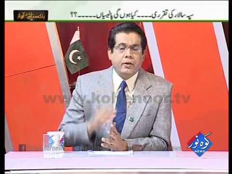 Pakistan Ki Awaaz 28 11 2016