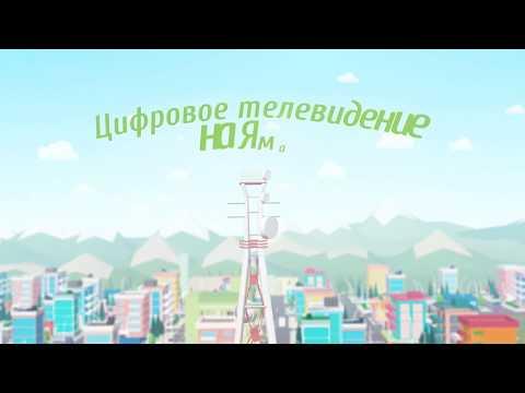 Цифровое телевидение на Ямале