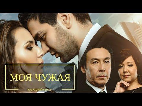 Моя чужая (казахский фильм) - DomaVideo.Ru