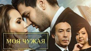 Video Моя чужая (казахский фильм) MP3, 3GP, MP4, WEBM, AVI, FLV Mei 2018
