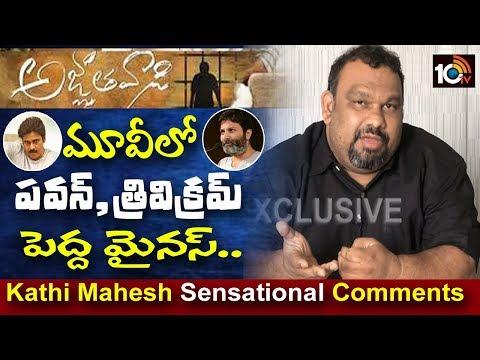 Kathi Mahesh Shocking Comments | Review on Agnaathavaasi | Pawan Kalyan | Trivikram | 10TV