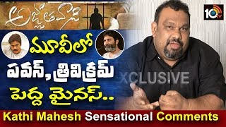 Video Kathi Mahesh Shocking Comments | Review on Agnaathavaasi | Pawan Kalyan | Trivikram | 10TV MP3, 3GP, MP4, WEBM, AVI, FLV April 2018