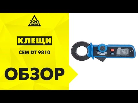 Видео Компактные токовые клещи для измерения переменного тока DT-9810
