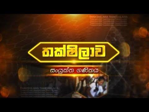 Thakshilawa - A/L Combined Mathematics