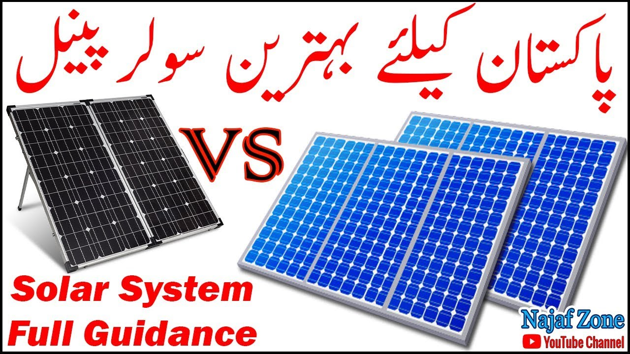 Solar System Full Guidance 2017 | Which Type of Solar Panel is Best for Pakistan