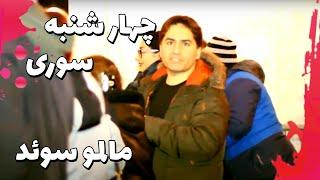 آداب و رسوم و فرهنگ ایرانیان در چهارشنبه سوری همراه با شهروز شمس