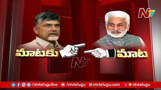 War of Words Between Chandrababu vs MP Vijaya Sai Reddy