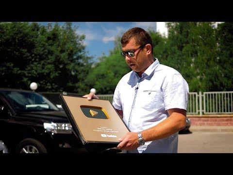 Золотая Кнопка. Черная BMW X5. Мой Рабочий День #4 видео