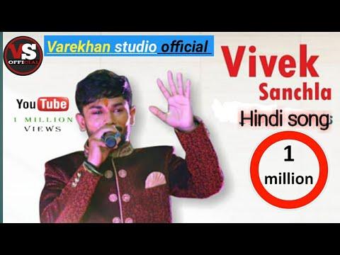 Vivek Sanchala Hindi Songs 2018    Yaar Hamara Tha Wo Hindi Song