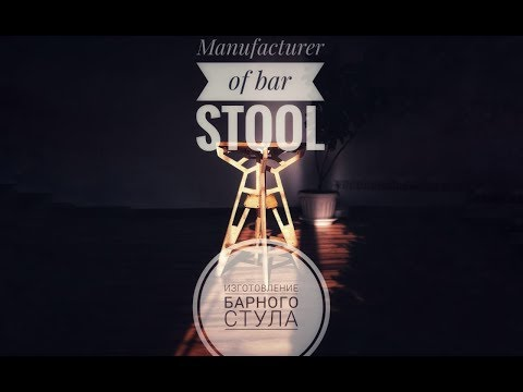 Woodworking ideas - How to make a bar stool. Diy. Изготовление барного стула.