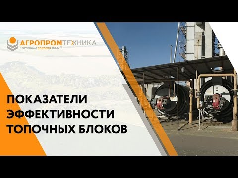 Отзыв о топочных блоках в Мордовии - Талина