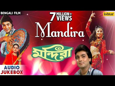 Mandira - Bengali Full Songs | Prosenjit, Sonam, Neelam, Chunky Pandey | AUDIO JUKEBOX