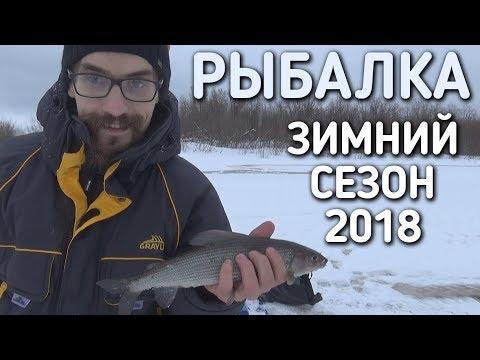 РЫБАЛКА / ЗИМНИЙ СЕЗОН 2018 НАЧАЛСЯ / БРАТЬЯ ПРИХОДЬКО