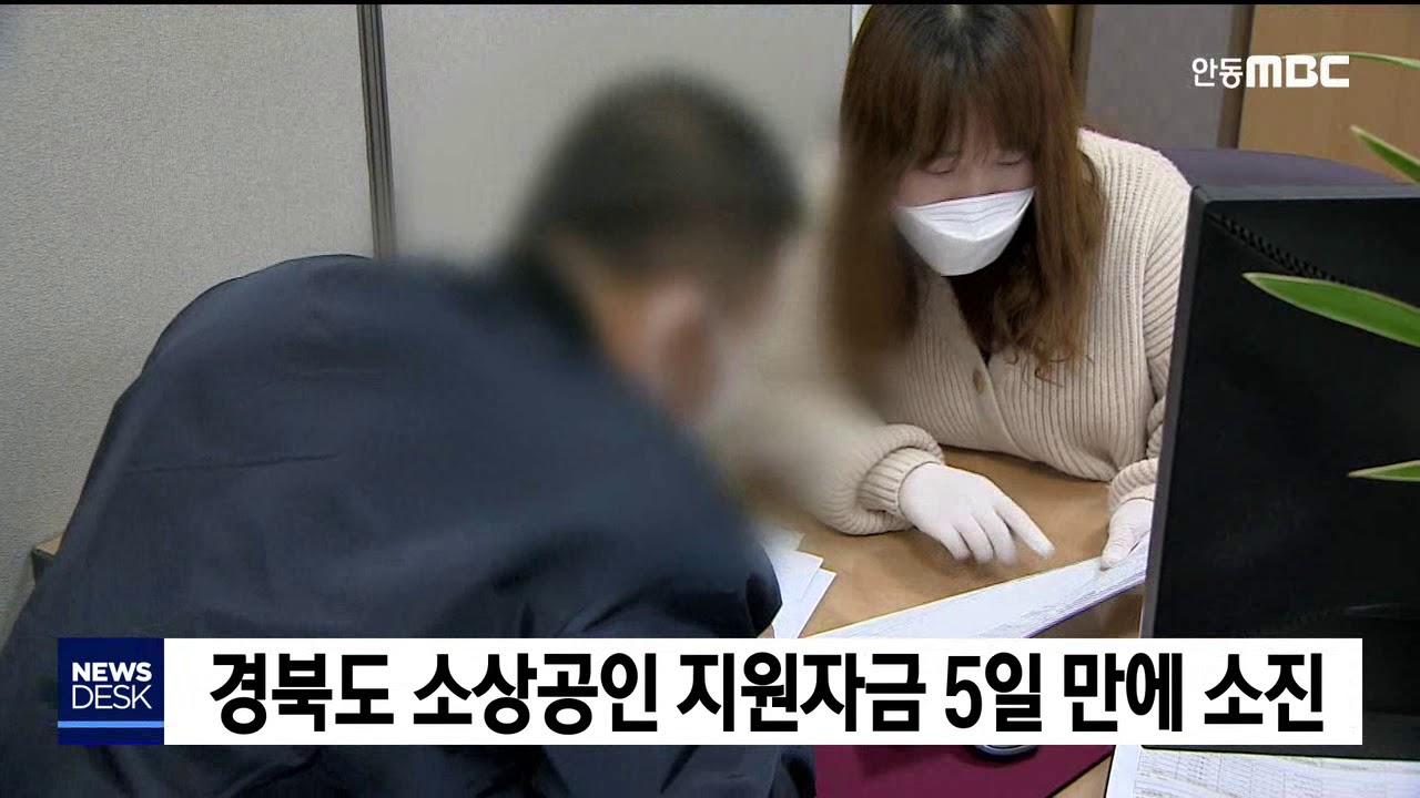 경북도 소상공인 지원자금 바닥