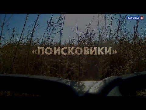 Документальный фильм «Поисковики»