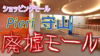 【滋賀県】生きる廃墟!?ショッピングモールピエリ守山に人がいなさすぎる