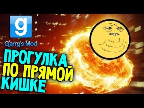 Garry's Mod - ПРИЧИНА ПОЧЕМУ БОМБИТ ПУКАН НАЙДЕНА (очень смешная карта) #18 (видео)