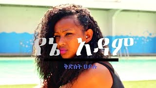 Kidist Hailu - Yene Adam - Ethiopian Music 2016 (Official Video)