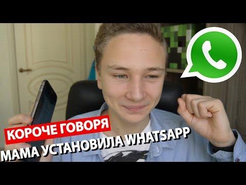 Короче говоря, МАМА УСТАНОВИЛА WhatsApp