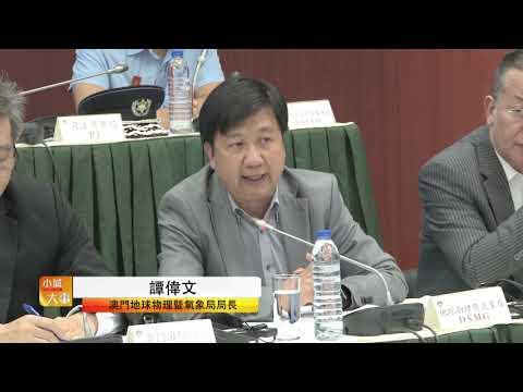 """小城大事特區政府就應對颱風""""山竹 ..."""