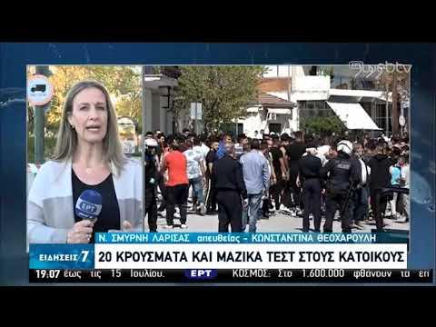 Λάρισα : 20 κρούσματα και μαζικά τέστ στους κατοίκους   10/04/2020   ΕΡΤ
