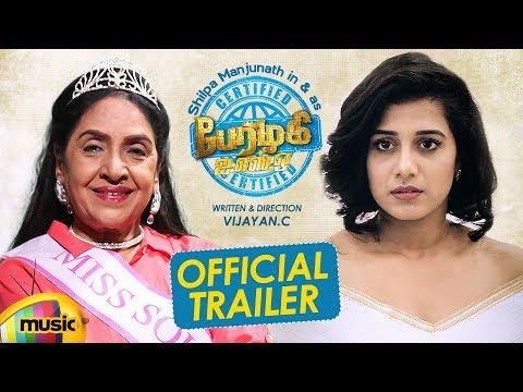 உலக அழகியாகும் பாட்டியின் கதை  பேரழகி   திரைப்பட !!!  Perazhagi ISO Official Trailer | Shilpa Manjunath | Vijayan C | Charles Dhana | Mango Music Tamil