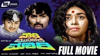 Nari Munidare Mari | Narasimharaju,Kalpana