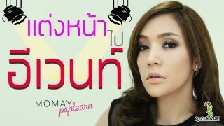 Momay Paplearn หน้าไปอีเวนท์ - Thai TV Show
