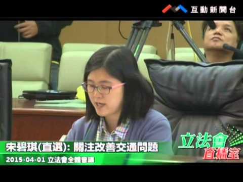 宋碧琪  議程前發言 20150401
