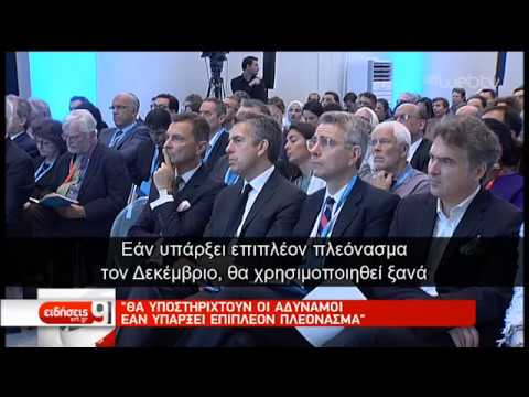 «Παράθυρο» για νέα θετικά μέτρα αφήνουν τα στοιχεία εκτέλεσης του προϋπολογισμού   10/10/2019   ΕΡΤ