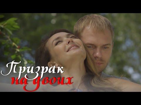 Призрак на двоих -  русская мелодрама 2016 НD - DomaVideo.Ru