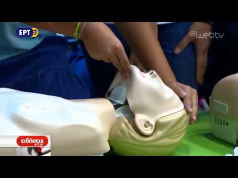 Τα παιδιά σώζουν ζωές…| 16/10/2018 | ΕΡΤ