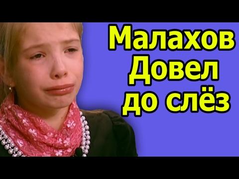 Малахов довел ребенка индиго до слез [ЖизаТВ] - DomaVideo.Ru