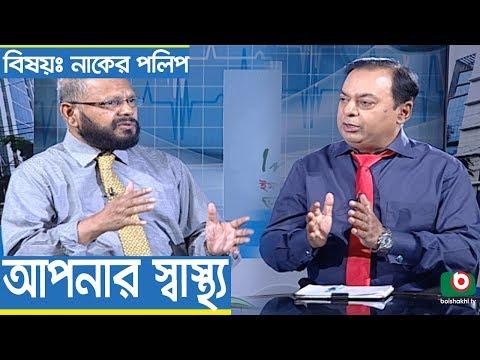 Health Program | Apnar Sastho | Nose Polyps Treatment | Dr. Zahir Al Amin with Dr. Iqbal Hasan